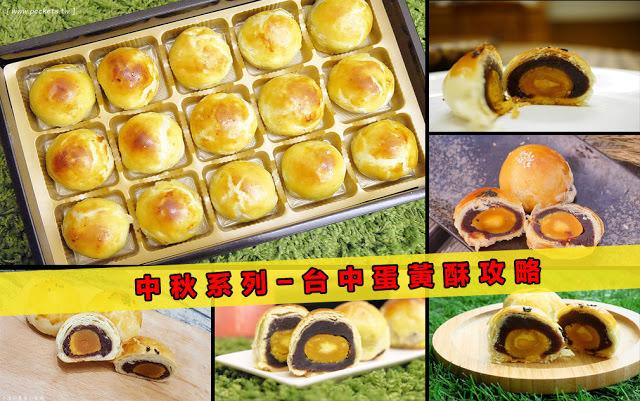台中蛋黃酥攻略│5間台中在地化蛋黃酥,中秋伴手禮系列懶人包