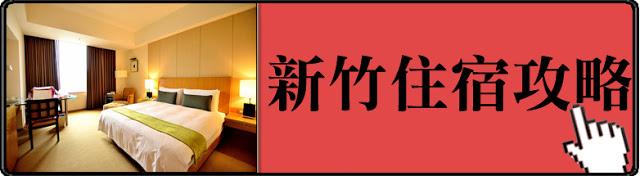 【台灣住宿攻略】新竹住宿攻略篇2016/9更新
