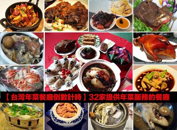 【台灣年菜餐廳倒數計時】32家提供年菜服務的餐廳