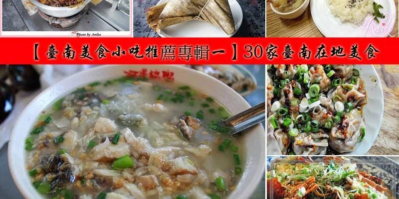【台南美食小吃推薦專輯一】30家台南在地美食