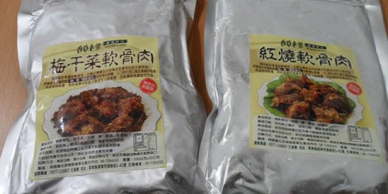 超級軟Q的香草老爹軟骨肉【鳥飛飛美食體驗】