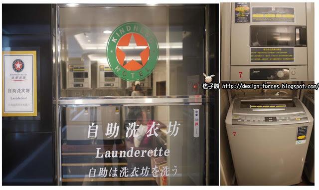 【高雄康橋商旅】七賢館-洗衣停車體驗