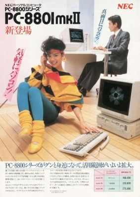 1980s Japanese Video Game Computer City Pop