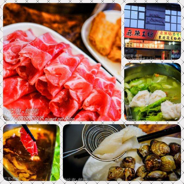 高雄三民區火鍋  麻辣工坊,火鍋吃到飽,好吃又不貴