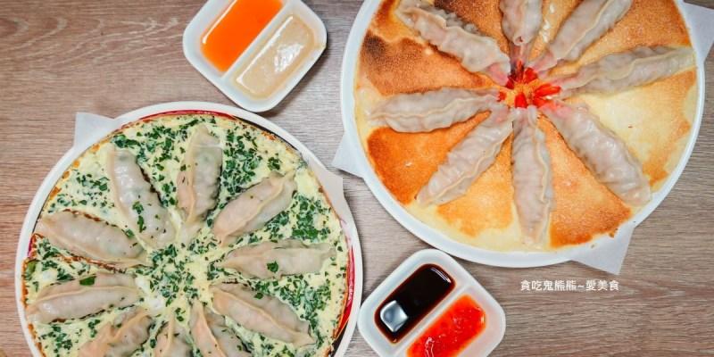 屏東潮州美食 太合家日式煎餃蒸餃專賣-九層塔蛋煎餃,完整一隻白蝦的蝦豚煎餃