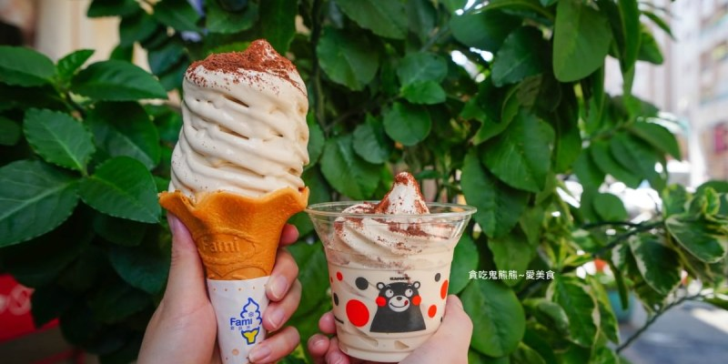 全家FamilyMart  提拉米蘇霜淇淋