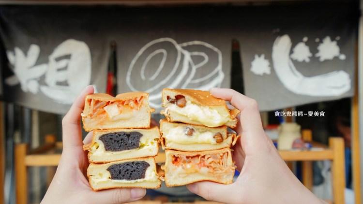 屏東市紅豆餅 粗心紅豆餅-創新口味紅豆餅,真材實料的選擇