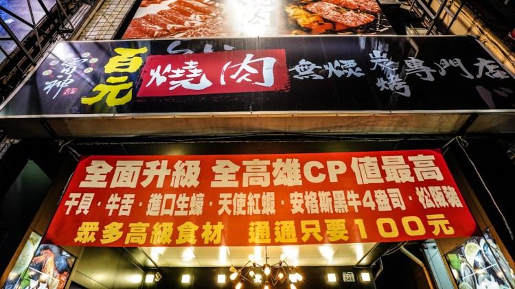 高雄前鎮區燒肉 雷神燒肉-百元日式無煙炭烤專門店
