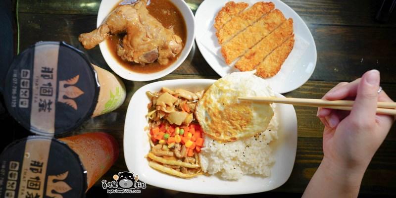 高雄小港區美食 那個茶紅茶冰小港店-簡餐飲料炸物店