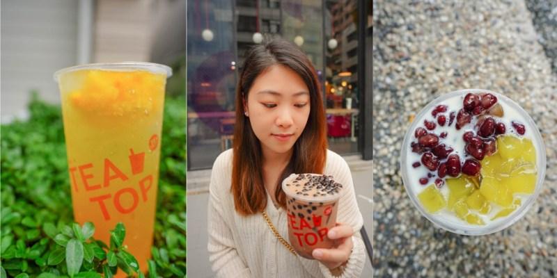 高雄飲料店 TeaTop台灣第一味高雄富國店-左營富國公園附近百年製茶工藝,採用日本鮮凍技術高優質茶飲果汁店
