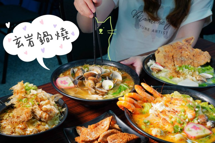 新興區美食 玄岩-中華電信高雄服務中心對面,不加味精的鍋燒,小火鍋推薦