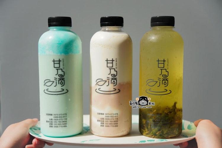 高雄三民區飲料 甘乃滴冷泡飲三民鼎中店-安全衛生瓶裝茶飲,新開幕活動中