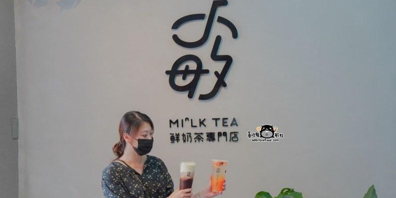 高雄三民區飲料 小敏鮮奶茶專門店大豐店-高應大附近鮮奶茶與奶蓋的專家