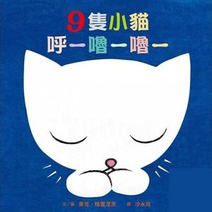 9隻小貓呼─嚕─嚕─