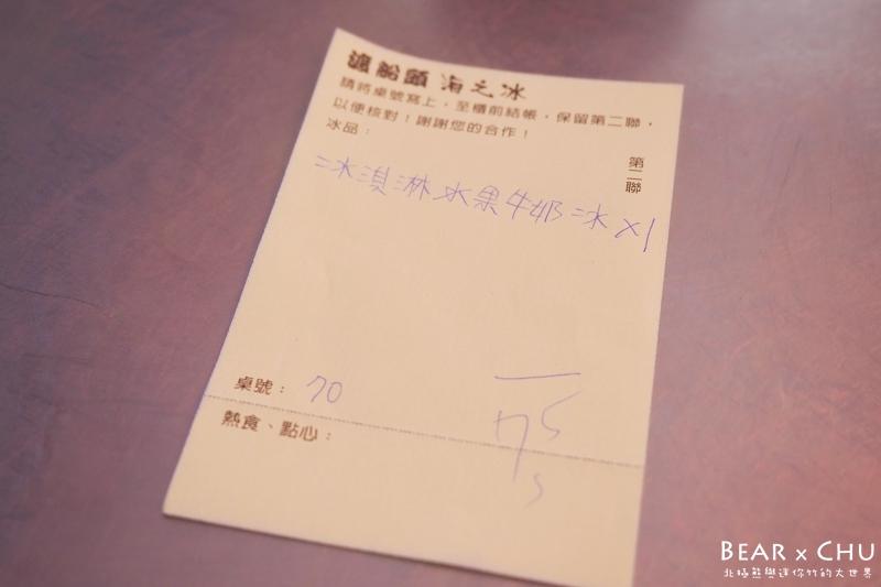 高雄旗津渡船頭海之冰_20180225-134602.JPG