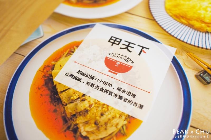 甲天下新台菜餐廳_20181020-110812.JPG