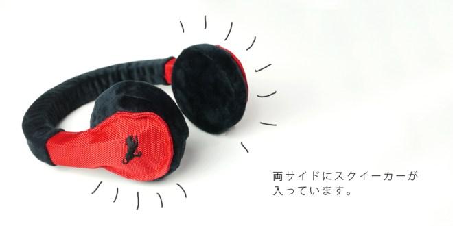 愛犬のおもちゃ「ヘッドフォン」by P.L.A.Y