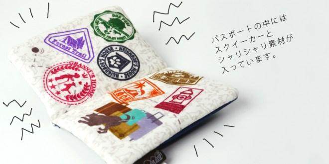 愛犬のおもちゃ「パスポート」by P.L.A.Y