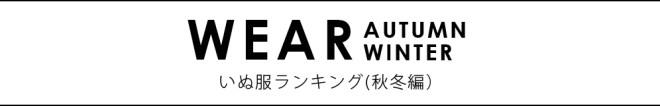 いぬ服ランキング(秋冬編)/ DOG WEAR RANKING (AUTUMN/WINTER)