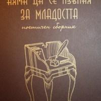 """Стихове отличени с II-ра награда на конкурса """"Димитър Бояджиев"""" - 2013 г."""