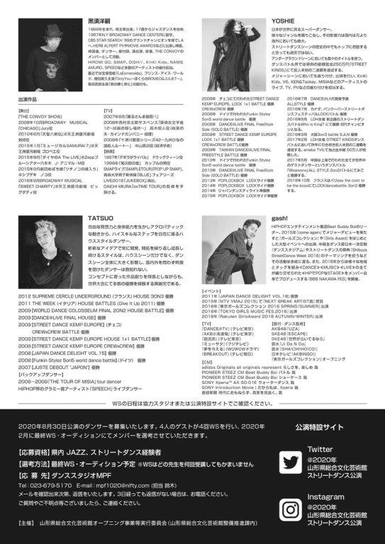 山形県総合文化芸術館_落成事業_02
