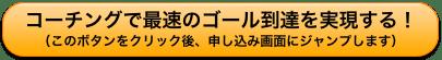 購入ボタン_コーチングで最速_オレンジ