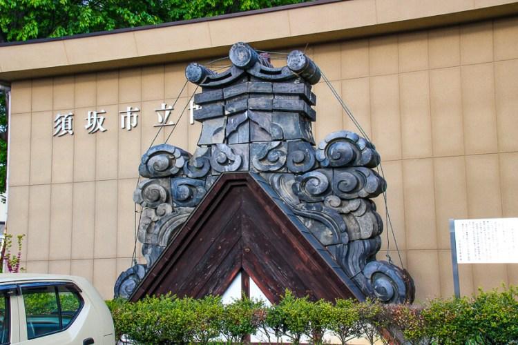 須坂市立博物館の巨大瓦