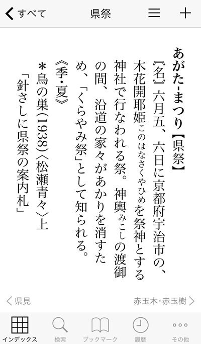 170126_kokugo_daijiten07