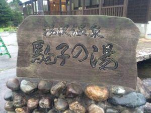 300x225 - 越後湯沢温泉 駒子の湯