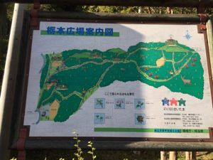 image 11 300x225 - The matter that investigated a minor sightseeing spot of depths Chichibu