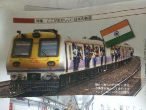 image 12 300x225 - インドの鉄道は無料で乗れる?〜DMM英会話編〜