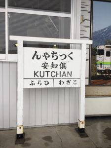 img 1637 225x300 - 国際スキーリゾート地で有名な倶知安駅は2030年に北海道新幹線が開通?