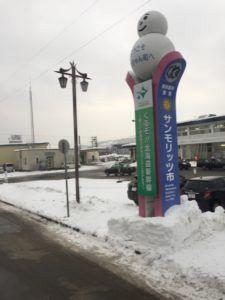 img 1663 225x300 - 国際スキーリゾート地で有名な倶知安駅は2030年に北海道新幹線が開通?