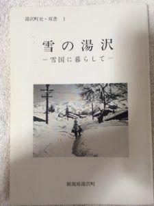 img 5953 e1509877699373 225x300 - 湯沢町の限界集落で「チャイパーティー」?