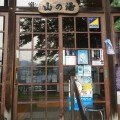 .jpg?resize=120%2C120 - 越後湯沢でベスト温泉「高半旅館」