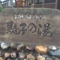 .jpg?resize=200%2C200 - 越後湯沢温泉 駒子の湯