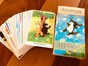 357数秘カード