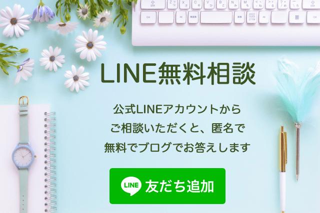 LINE無料相談
