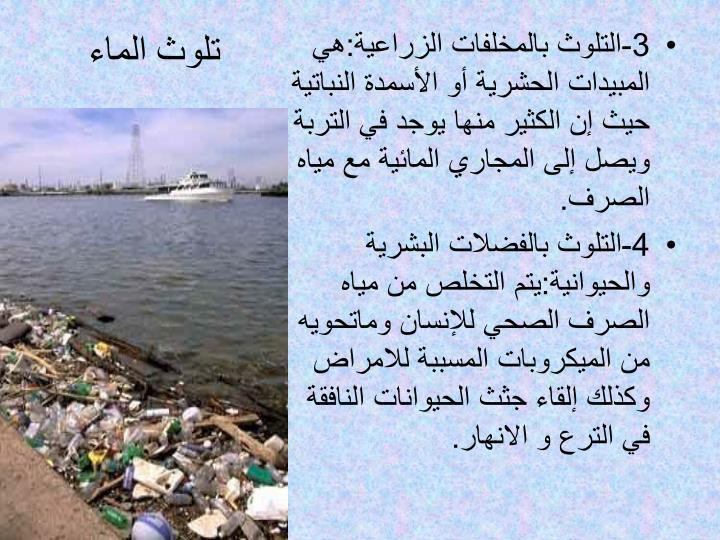 موضوع قصير عن تلوث البيئه