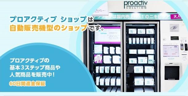 プロアクティブ自販機