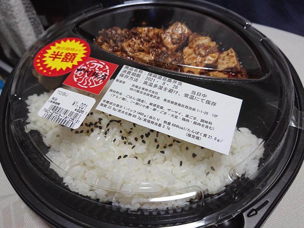 takeout-shisen-hanten-mabodofu1