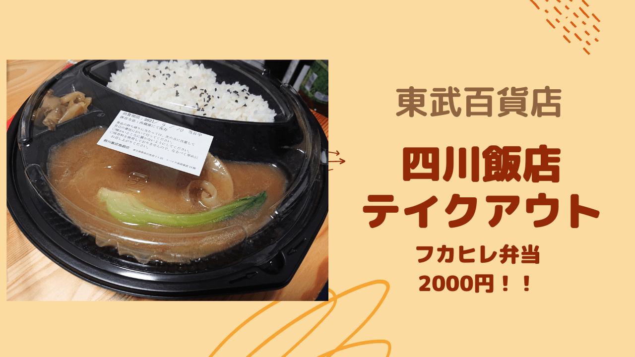 tateout-tobu-hyakkaten-shisen-hanten_ic