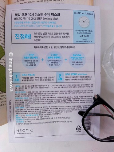 HECTIC It's Pack Time Day Mask Pack