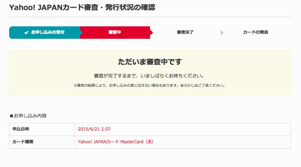 Yahoo JAPANカード審査・発行状況の確認 Yahoo カード