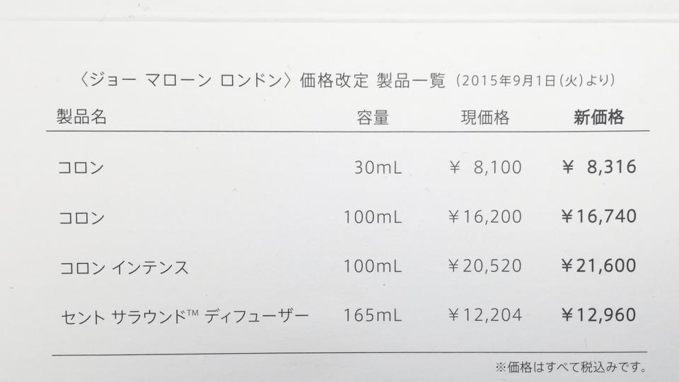 ジョーマローン値上げ表