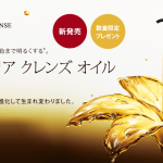 アテニアのスキンクリア クレンズオイルを注文!日本初ロックローズオイル配合のクレンジング(追記あり)