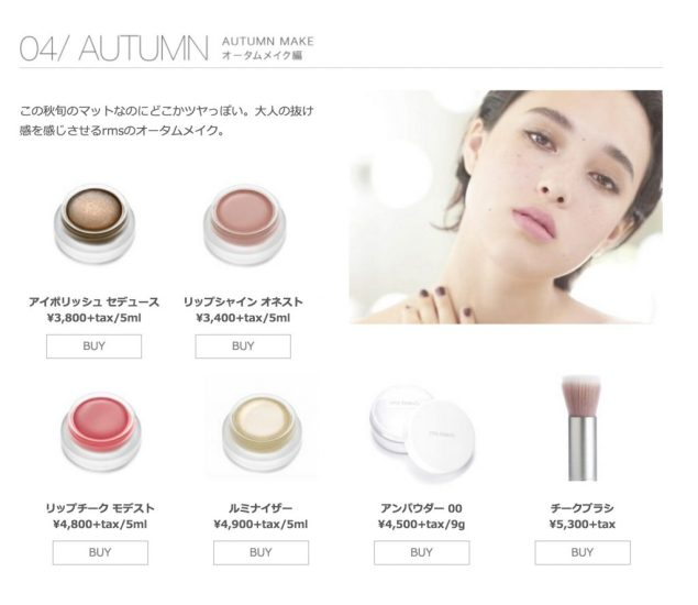 rmsbeauty-autumn-makeup