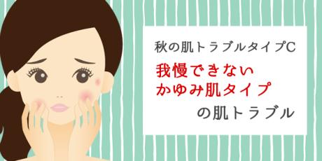 肌トラブル かゆみ