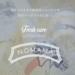 無添加スキンケア「NOMAMA(ノママ)」が真空ボトルを採用する理由。