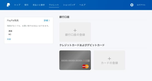 PayPal 新規登録画面